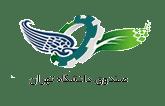 صندوق دانشگاه تهران