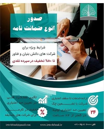 شرایط صدور انواع ضمانت نامه توسط صندوق توسعه فناوری ایرانیان