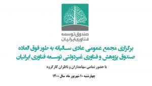 مجمع عمومی صندوق توسعه فناوری ایرانیان